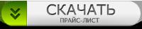 Скачать прайс-лист ООО Репросистемы